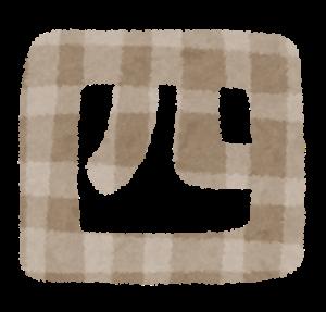 number_kanji04